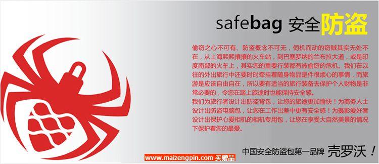 安全防盗包领导品牌-壳罗沃