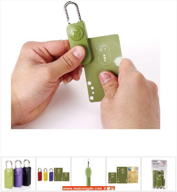可以放到钱包的卡片锁