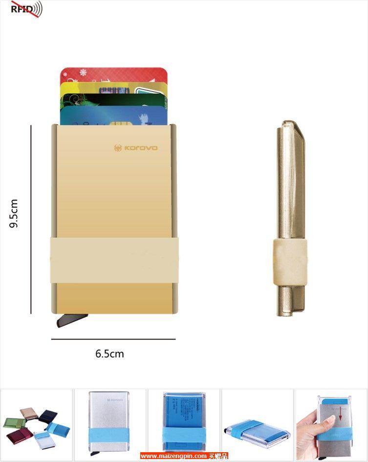 壳罗沃的创意彩壳金盾智能银行卡夹