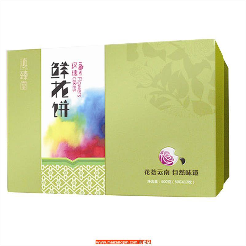 舌尖玫瑰鲜花饼 DH-1315