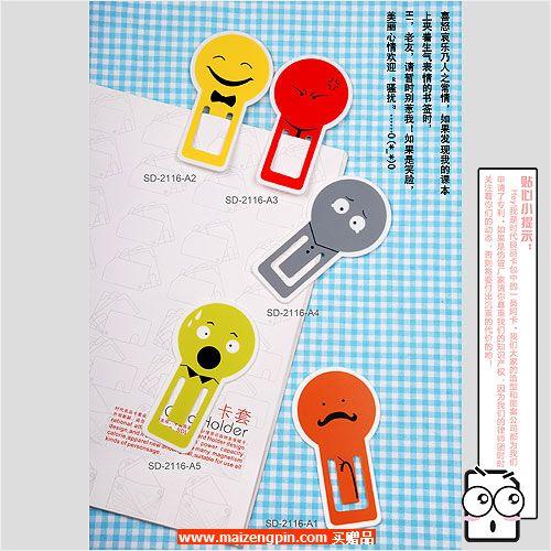 占西礼品SD系列赠品2116-A-情绪系列书签夹