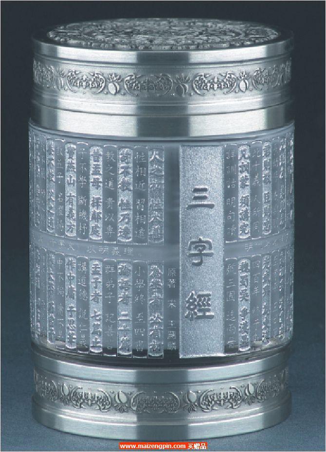 《三字经》锡制水晶茶叶罐